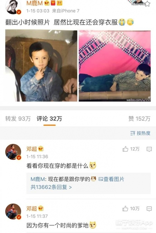 邓超问自己帅不帅,鹿晗这样回复,两人的互怼日常能看100遍