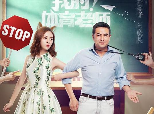 《我的!体育老师》人物关系海报曝光,王晓晨张嘉译搭配甜翻天