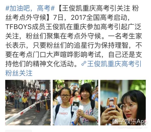 王俊凯考场外被私生饭围追堵截,tfboys官博直接把她们挂出来了!