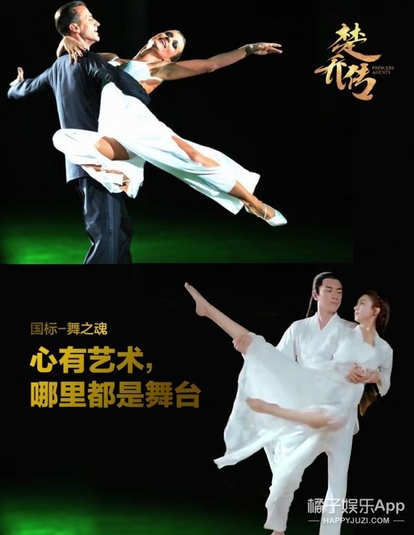 看了8集《楚乔传》,发现武术指导都有舞蹈梦!星玥夫妇日常是跳舞
