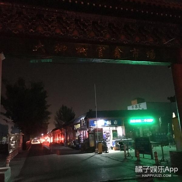 他们说北京凌晨三点的鬼市,就是天堂的模样