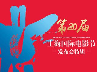 第20届上海国际电影节发布会
