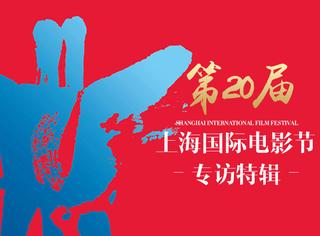 第20届上海国际电影节专访