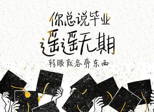 专题策划 | 毕业季