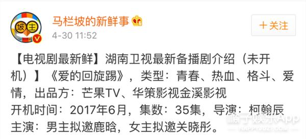 鹿晗搭档关晓彤合拍新剧,他终于接了一部青春片!