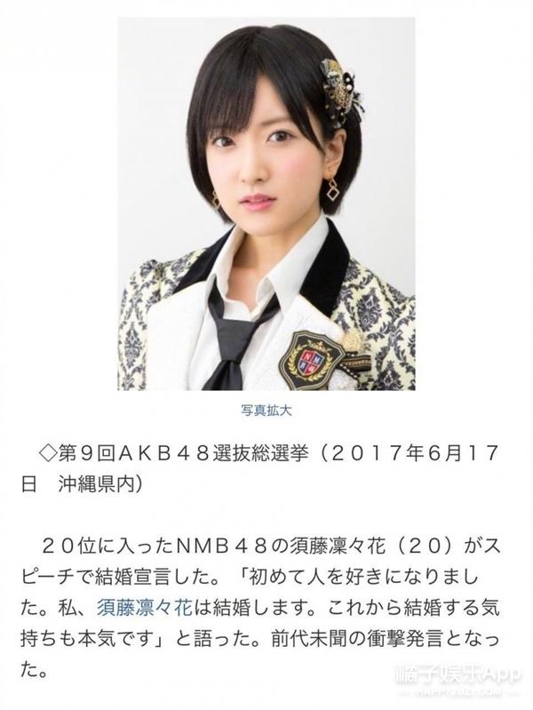 渡边麻友毕业、凛凛花宣布结婚,今年的AKB总选举还真是前无古人