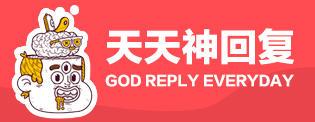 天天神回复