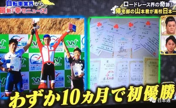 现实版《飙速宅男》!日本最快的高中生高中是骑手app下载图片