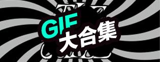 GIF大集合