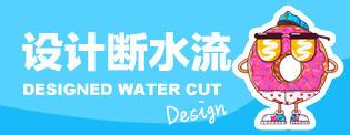 设计断水流