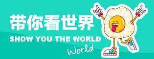 带你看世界