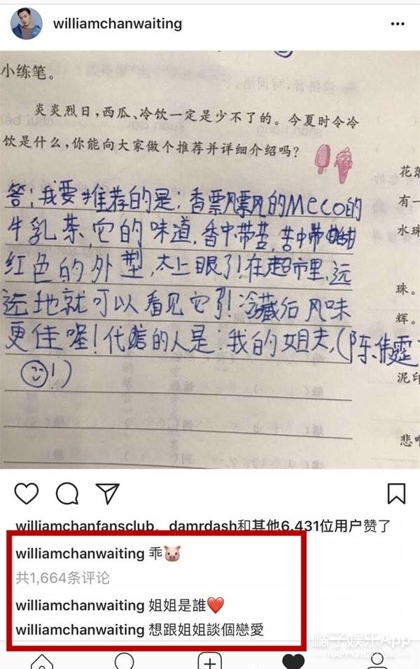 陈伟霆翻牌粉丝弟弟写的作文,还说想跟他的姐姐谈恋爱!