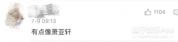 安以轩晒出表妹结婚照,网友说她跟萧亚轩长很像!