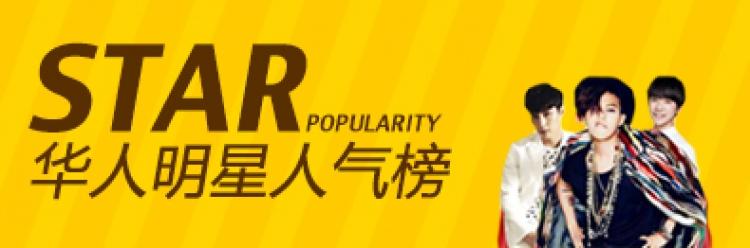 华人明星人气榜