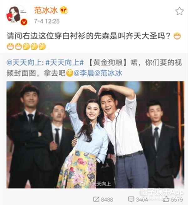 """""""冰晨恋""""恋爱细节曝光:范冰冰倒追李晨还被称为""""多肉妹妹"""""""