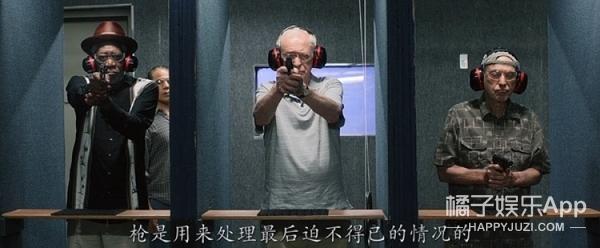 三个加起来246岁的老人计划抢银行,你大爷果然永远是你大爷!