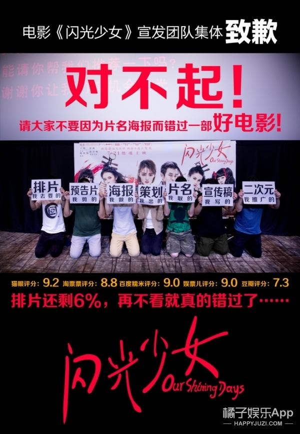 《闪光少女》宣发团队集体下跪道歉!你们会因为这个去看吗?