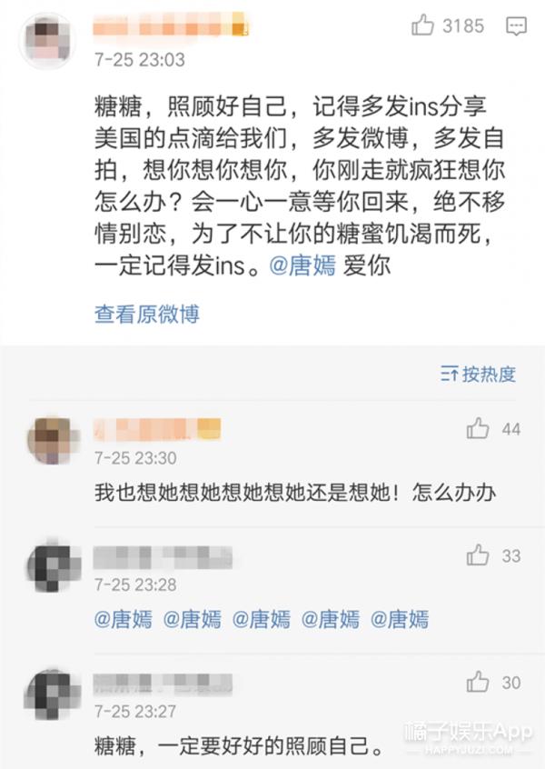 唐嫣发微博与粉丝告别,原来她和罗晋去美国了...