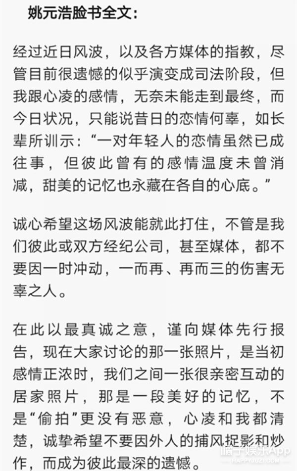 TFBOYS公开谈论私生饭  姚元浩发文致歉王心凌