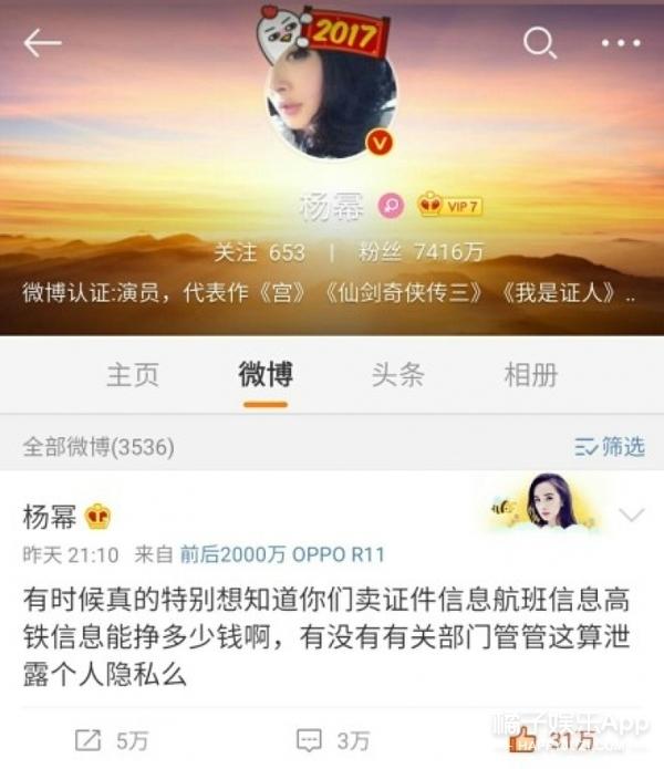 杨幂斥叫卖艺人行程信息行为,背后的真相原来是这样...