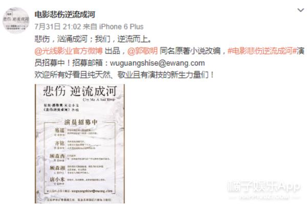 郭敬明《悲伤逆流成河》改编电影还公开招演员!出道的机会来了?