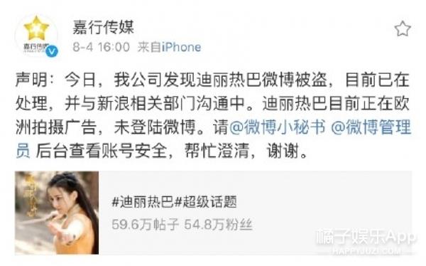 迪丽热巴秒删CP微博,公司回应:账号被盗