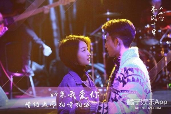 周冬雨&张一山:如果我爱你,十里春风不如你