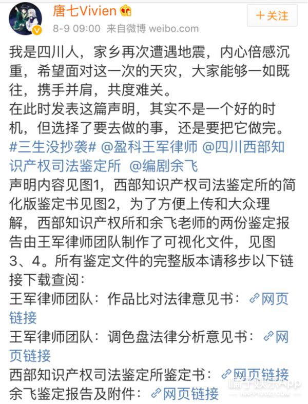 唐七拿出鉴定报告否认抄袭,但这些真的能证明她没抄吗?