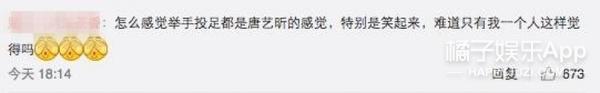 张若昀带项圈撒狗粮,和唐艺昕竟然都有了夫妻相?!