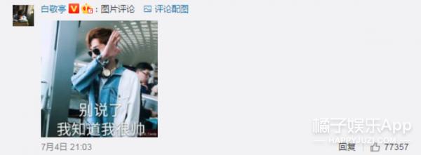 自己评论自己...白敬亭在微博活跃的像个高仿号...