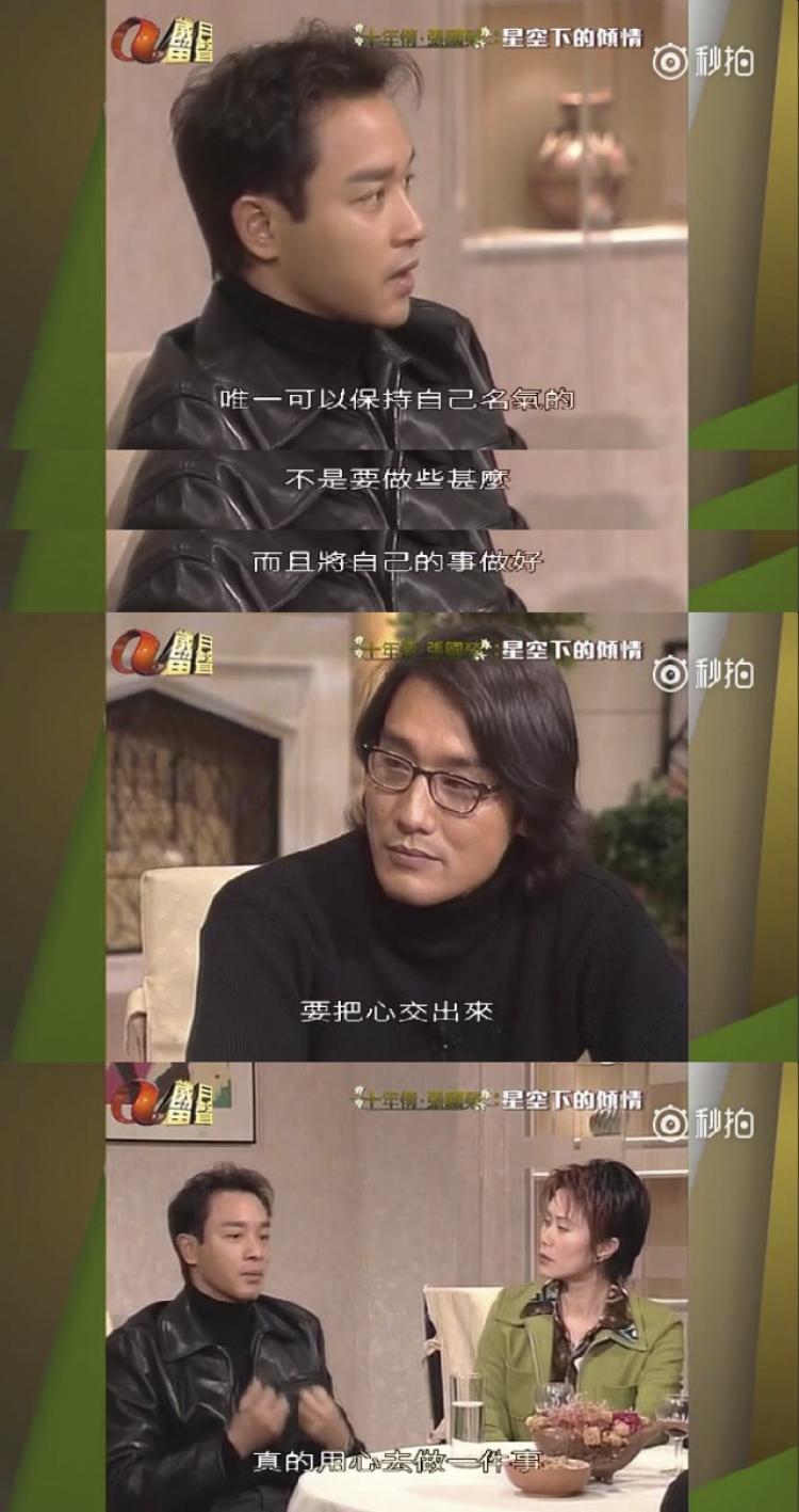 张国荣对于美貌与名气的这段访谈告诉我们何为真正的偶像