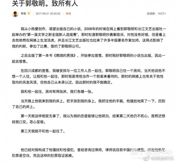李枫爆料后首次回应媒体!男人曾说爱你一生又离婚这算谎言吗?