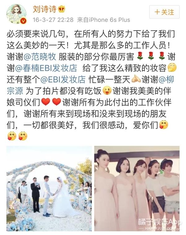 谢楠叶青郭晓婷,刘诗诗和她们9年的友情真不是塑料花友谊