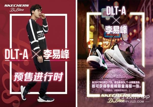 SKECHERS 宣布李易峰为品牌中国区形象代言人!! 李宇春即将登上《红秀GRAZIA》 新封面!!