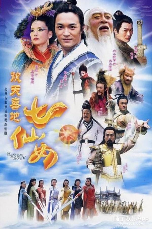 8月电视剧备案:《一起再看流星雨》《欢天喜地七仙女》都要翻拍