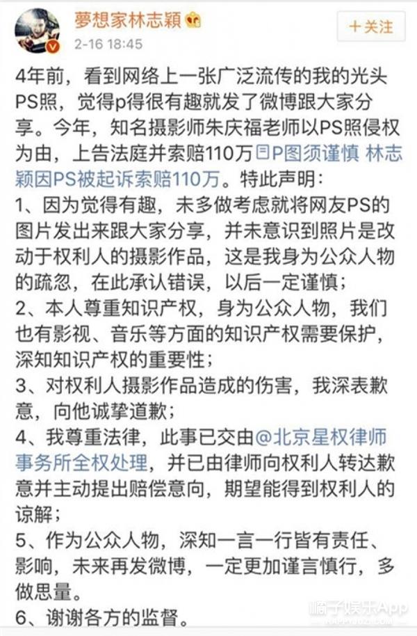 林志颖分享PS照被判侵权,公开发表致歉声明