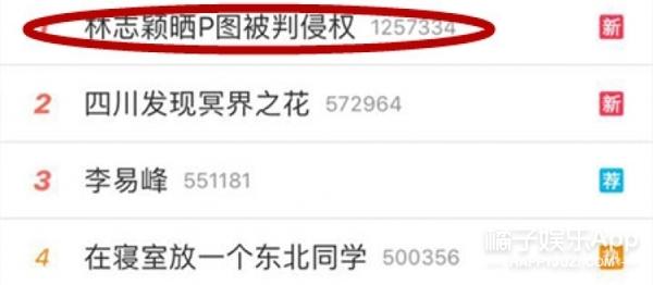 林志颖晒p图侵权案判决了,林志颖将赔偿34.5万...
