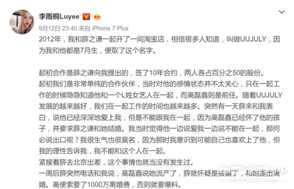 网红自曝被薛之谦骗钱骗情感?与其站队不如思考下爱情背后的那些是非