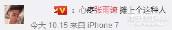 张雨绮老公袁巴元欠赌债被追上门?回应称:全部不属实。
