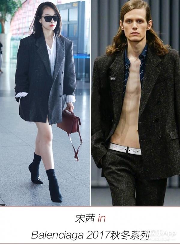 """帅气宋茜""""女扮男装""""现身机场,宽松大西装教你一起玩转穿搭!"""