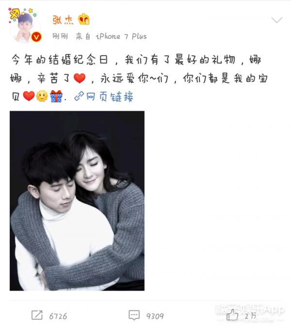 恭喜!张杰谢娜公布怀孕消息:我们有了最好的礼物!