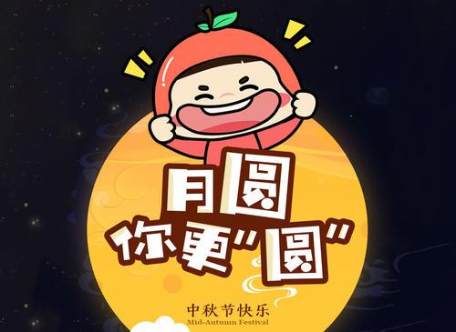 """月圆你更""""圆"""",中秋节快乐"""