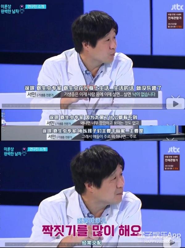 闻体味、找寄生虫专家,韩国这档相亲节目的奇葩程度简直了