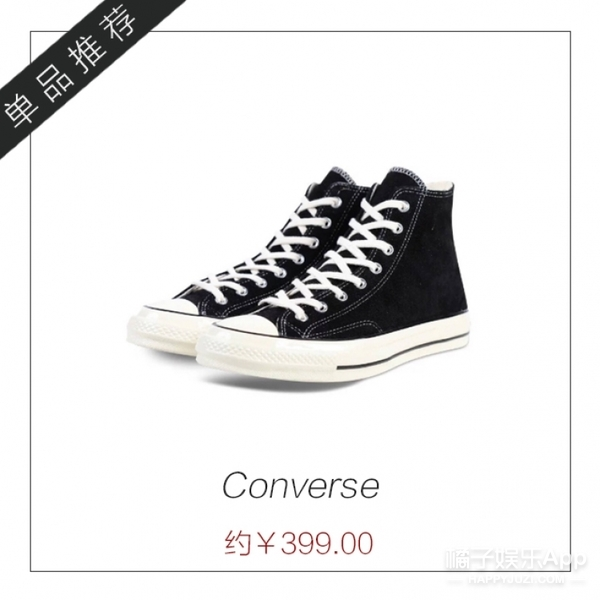 时尚圈优等生宋佳为你示范初秋保暖穿搭,同款Converse赶紧买起来!