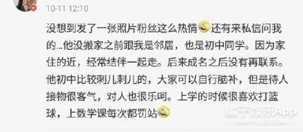 黄子韬初中同学晒毕业照,还说他初中数学课经常罚站...