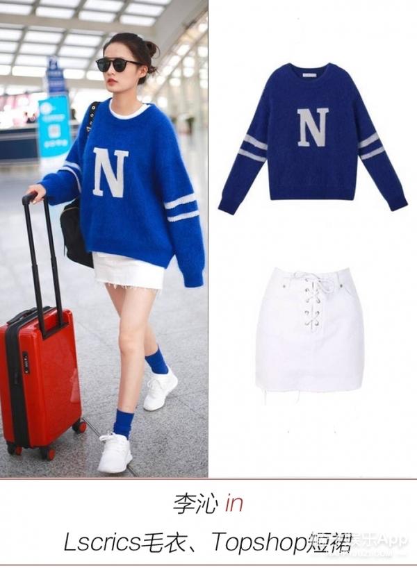 李沁身穿蓝色毛绒针织衫现身机场,搭配纯白的绑带裙简约又清纯!