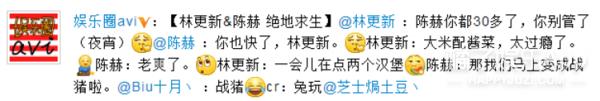 胡歌自曝暂缓事业原因蒋欣释放天性扮大猩猩