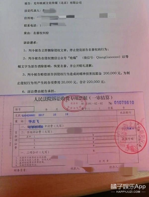 《纯洁心灵》导演毕志飞起诉网友侵犯:删文,道歉,赔偿22万!