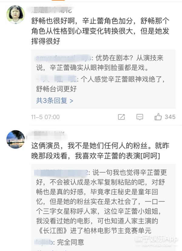 宋丹丹发微博向辛芷蕾道歉?《演员的诞生》台下比台上戏更多啊