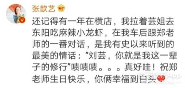 刘芸为郑钧庆生,原来10年前促成这段美好姻缘的人竟然是他...